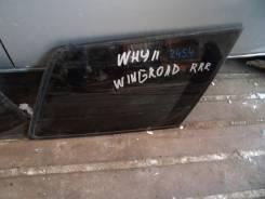 стекло правое заднее на nissan wingroad владивосток