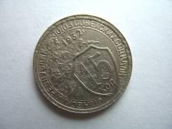Щитовик! 15 копеек 1932 год СССР 24