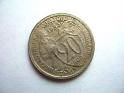 Щитовик! 20 Копеек 1933 год СССР 24