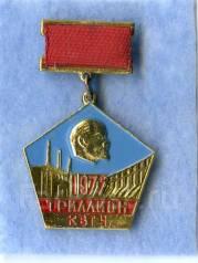 Медаль 1 триллион КВТ 1975