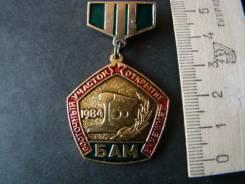 Значок бам восточный участок 1984