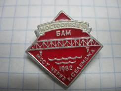 Значок БАМ ЖД Влксм Мостоотряд-51 мост через реку Селемджа 1982