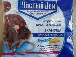 Средства от крыс и мышей.