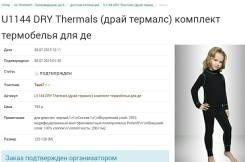 Термобелье. Рост: 116-122, 122-128 см