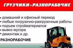 Русские грузчики для любых работ. грузчики по вызову