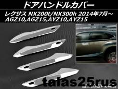 Накладка на ручки дверей. Lexus RX200t, AGL20W, AGL25W Lexus RX350, GGL25 Lexus RX450h, GYL20W, GYL25W, GYL25