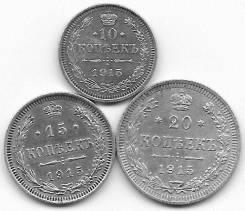 10+15+20 копеек 1915г. (Ag)