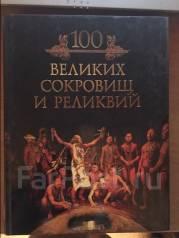 """Подарочное издание """"100 великих сокровищ и реликвий"""" Кубеев М. Н."""