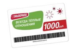 Сертификат Эльдорадо на 17000