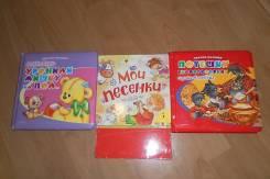3 книжки для малышей одним лотом. Любимые стихи малышей.