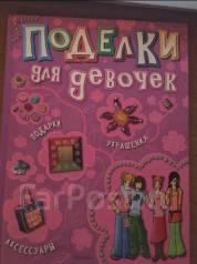 """Книга """"Поделки для девочек"""""""