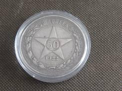 Полтинник (50 копеек) (П. Л. ) 1922 г. Рсфср. Серебро 900 пр. + капсул