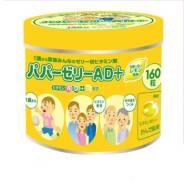 Детские витамины Papa jelly с лимоном (160 дражже) Япония