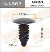 Клипса KJ667 MASUMA
