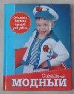 """Книга по вязанию """"Самый модный"""""""