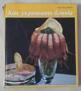 """Книга """"Как украшать блюда"""""""