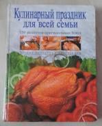 """Книга """"Кулинарный праздник для всей семьи"""""""