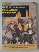 """Книга """"Всё о комнатных растениях"""""""