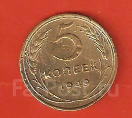 5 копеек 1949 г. СССР.