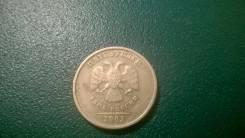 5 рублей 2003 год Редкая