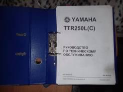 Продам 2 маннуала (книги) по обслуживанию и ремонту Yamaha TTR