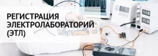 Получение свидетельства о регистрации электроизмерительной лаборатории