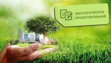 Разработка экологической проектной документации