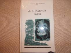 Л. Н. Толстой. Пьесы. Изд.1988