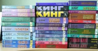 Продам коллекцию книг Стивена Кинга