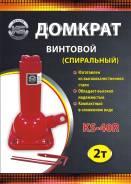 Домкрат винтовой (спиральный) KS-40R 2т (215-485мм)