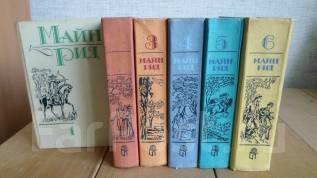 Майн Рид. Собрание сочинений в 6-ти томах