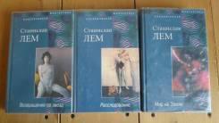 С. Лем. Собрание сочинений в 3-х томах