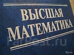 Решаю высшую математику