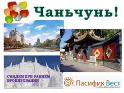 Чанчунь. Экскурсионный тур. Экскурсионный тур в Чаньчунь на 4, 5 и 6 дн. на скоростном поезде