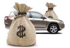 Быстро и дорого куплю ваш автомобиль в любом состояний!