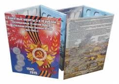 Альбом на 40 монет 70-летие Победы в ВОВ (крымские, столицы и т. д)