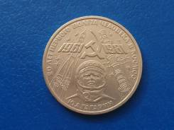 1981 2О лет первого полета человека в космос, Юрий Гагарин