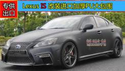 Обвес кузова аэродинамический. Lexus IS250, GSE20, GSE25, GSE21 Lexus IS350, GSE21, GSE20, GSE25 Lexus IS F, USE20. Под заказ