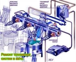 Ремонт топливной системы в Хабаровске
