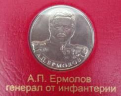 Внимание! 2 рубля Ермолов