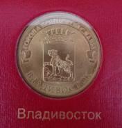 Внимание! 10 рублей ГВС Владивосток