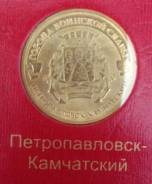 Внимание! 10 рублей ГВС Петропавловск-Камчатский