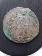 5 копеек 1772г