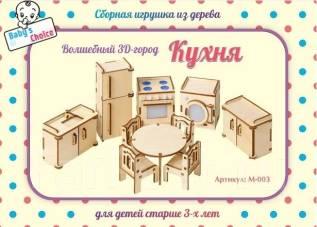 Игровые кухни. Под заказ