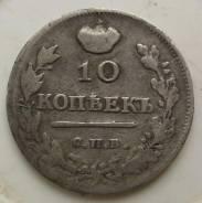 10 копеек 1817 года. Серебро. Большая редкость! Под заказ!