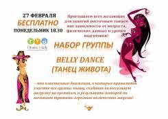 Танец живота! Зумба! Акция! Пробный урок - Бесплатно! Центр