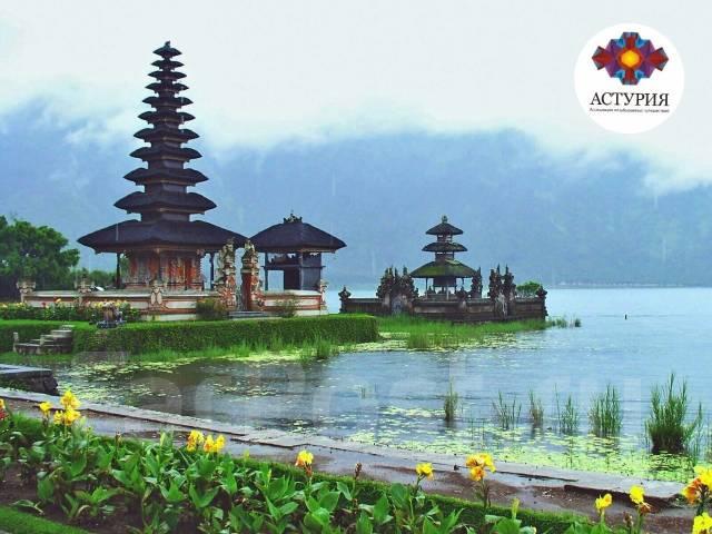 Индонезия. Бали. Пляжный отдых. Загадочный Бали! Улети туда где тепло