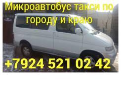 Услуги такси по Приморскому краю