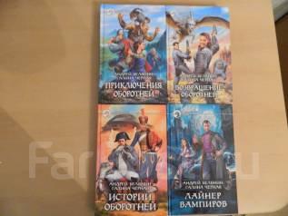 Продам 4 книги Андрея Белянина