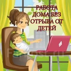 Работа на дому з/п 1300 - 200,000 каждые 3 недели.